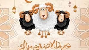 رسائل تهنئة عيد الاضحى 2021 Eid mubarak للأحباب والأصدقاء - جريدة أخبار 24  ساعة