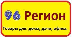 """Садовый инструмент. Товары и услуги компании """"""""96 РЕГИОН"""""""""""