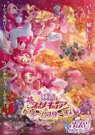<b>Pretty</b> Cure <b>Dream</b> Stars! - Wikipedia