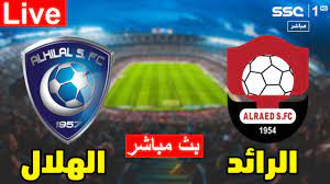 بث مباشر | مشاهدة مباراة الهلال والرائد بث مباشر في الدوري السعودي بتاريخ  23-10-2021