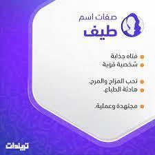 معنى اسم طيف Taif وصفات حاملة الاسم - تريندات