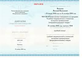 Центр дополнительного образования ЮИМ Краснодар Судебная  Диплом о профессиональной переподготовке