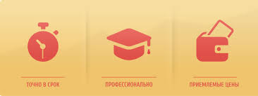 Курсовые работы на заказ недорого Екатеринбург Заказать  Сделай заявку прямо сейчас
