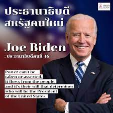 Chulabook - โจ ไบเดน ชนะการเลือกตั้งสหรัฐฯ...