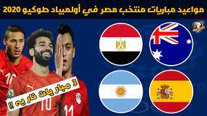 مواعيد مباريات منتخب مصر الاولمبي في أولمبياد طوكيو 2020 التوقيت و القنوات  الناقله - YouTube