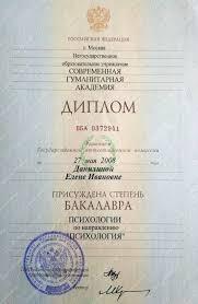 Приобрести диплом вуза украины отзыв на Диплом о высшем образовании Но все никак не могла добиться карьерного роста давно работаю менеджером по продажам приобрести диплом вуза украины