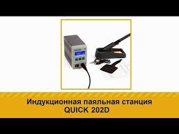 Видеообзор индукционной <b>паяльной станции QUICK 202D</b>