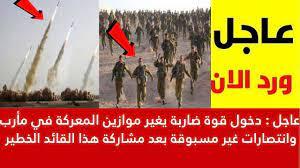 دخول قوة ضاربة يغير موازين المعركة في مأرب وانتصارات غير مسبوقة في هذه  الجبهة بعد مشاركة هذا القائد🔥 - YouTube