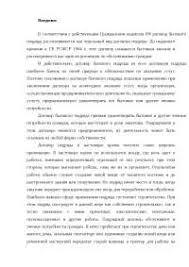 Понятие элементы содержание и ответственность сторон договора  Дипломные работы Экономика и право Понятие элементы содержание и ответственность сторон договора бытового подряда курсовая 2011 по теории государства