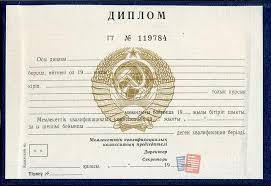 Купить диплом техникума в Уфе Купить диплом техникума советских республик СССР