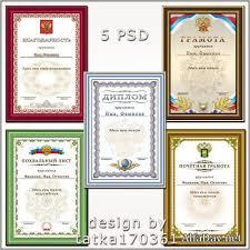 скачать бесплатно поздравительные шаблоны открытки приглашения  Наградные бланки в рамках Грамота диплом похвальный лист и благодарность