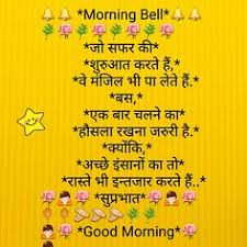Good Morning Quotes Hindi Sms Best of Shayari Hi Shayari Good Morning Images Shayari Places To Visit