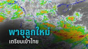 กรมอุตุฯ เตือน พายุดีเปรสชันลูกใหม่ เข้าไทย ระวังฝนตกหนัก 7-9 ต.ค : PPTVHD36