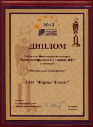 Сертификаты Выгодная ипотека разделы Чекни межевание  skanirovanie00011