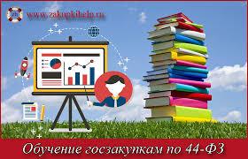 Обучение госзакупкам по ФЗ виды и формы обучения госзакупкам  обучение госзакупкам по 44 ФЗ