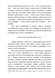Правоотношения родителей и детей Отцовская власть в Древнем Риме  Курсовая Правоотношения родителей и детей Отцовская власть в Древнем Риме 6