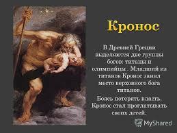 Презентация на тему Презентация Боги Древней Греции Скачать  2 В