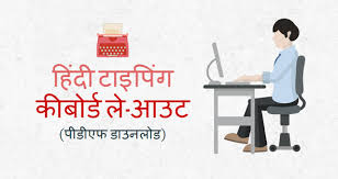 Hindi Keyboard Chart Pdf Hindi Font Keyboard Layout Pdf Download