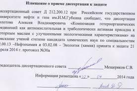 Диссертации РГУ нефти и газа НИУ имени И М Губкина Извещение о приеме диссертации к защите скачать
