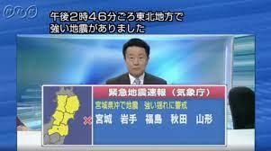地震 東日本 大震災