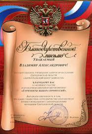 ural state law university Благодарственное письмо ректору УрГЮА от ГУЗН Белоярский центр занятости за участие Академии в массовом профориентационном мероприятии г