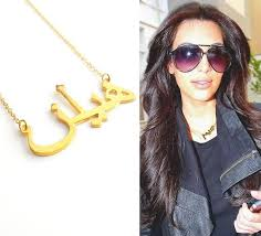 gold name necklace arabic necklace
