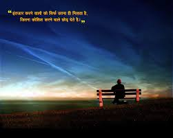 Hindi Motivational Quotes Wallpapers Download