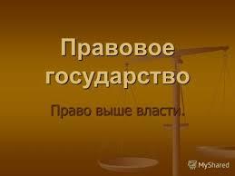 Презентация на тему Принцип верховенства закона как основа  Правовое государство Право выше власти Как характеризуют гос во философы сомост