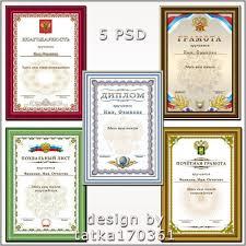 Наградные бланки в рамках Грамота диплом похвальный лист и  Наградные бланки в рамках Грамота диплом похвальный лист и благодарность