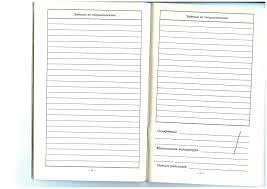 <b>Дневник для музыкальных школ</b> | Купить книгу с доставкой | My ...