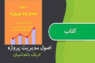 نتیجه تصویری برای دانلود کتاب مدیریت پروژه