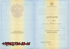 Купить диплом в Костанае kz diploma net Диплом Бакалавра купить в Костанае