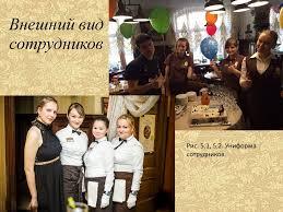 Отчет по учебной практике на предприятии Романтическая кофейня  8