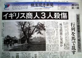 「生麦事件」の画像検索結果
