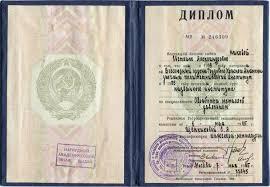 Купить диплом СССР старого образца в Москве Купить диплом СССР