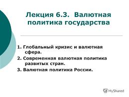 Презентация на тему Лекция Валютная политика государства  1 Лекция 6 3 Валютная политика