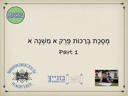 Mishnah Brachos Perek 1 Mishnah 1 Part 1 Bjps By Jonathon