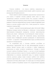 АПК Республики Хакасия курсовая по ботанике и сельскому хозяйству  Это только предварительный просмотр
