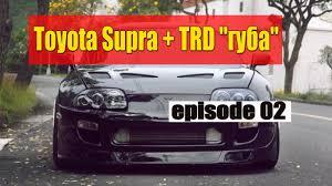 Toyota Supra jza 80 ,TRD губа от KFD Tuning Shop.Обзор TRD губы ...
