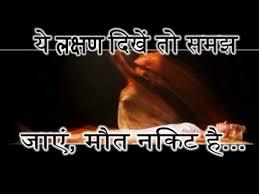 ये लक्षण नजर आए तो समझो मृत्यु निकट है Extraordinary Quotes In Punjabi Related With Death