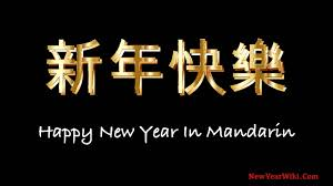 The date of chinese new year doesn't fall on the same day each year, because it is decided by the chinese lunar calendar. How To Say Happy New Year 2021 In Mandarin New Year Wiki