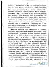 в области библиотечного дела Теорет и ист аспекты  Стандартизация в области библиотечного дела Теорет и ист аспекты