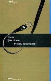<b>Черные костюмы</b> скачать книгу <b>Елены</b> Фанайловой : скачать ...
