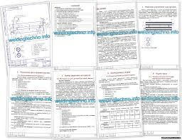 Дипломные работы Чертежи Сварка регистра отопления техникум