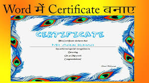 Making A Certificate Making Certificate Using Microsoft Word 2016 Gseasytech Word