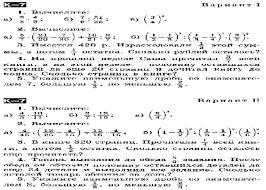 Контрольная работа № по теме Умножение и деление обыкновенных  hello html 7f8c856d gif