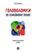 антокольская м в семейное право м Портал правовой информации  антокольская м в семейное право м 2013 фото 9