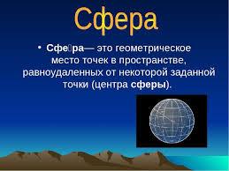 Презентация по геометрии на тему Шар и сфера  Сфе́ра это геометрическое место точек в пространстве равноудаленных от неко
