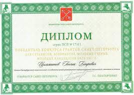 Цымжитов Гончик Баирович стал стал победителем грантов года  ЦымжитовГБ диплом pdf adobe acrobat reader dc 2017 12 19 20 21