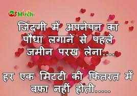 हिन्दी 40 Hindi Love Quotes Images For Whatsapp Free Download Fascinating Download Love Quotes For Her